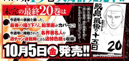 鮫島最後の十五日20巻表紙