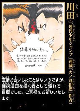 火ノ丸相撲 川田先生の色紙