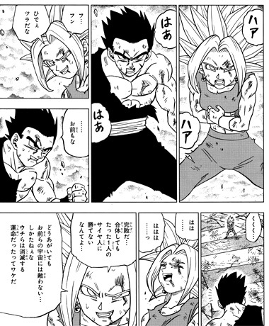 ドラゴンボール超 Vジャンプ39話 悟飯vsケフラ