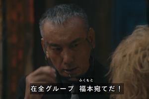 「ゼロ一攫千金ゲーム」に福本伸行が登場