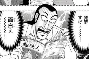 ハンチョウ36話「糠川」ネタバレ感想