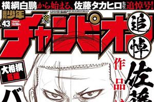 チャンピオン「バチバチ」佐藤タカヒロ追悼号