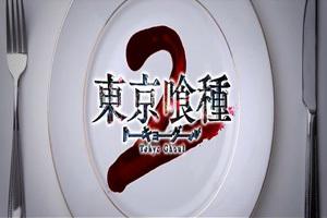 映画、東京喰種2公開決定!