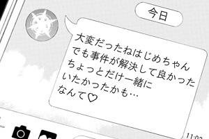 金田一37歳の事件簿 13話ネタバレ感想