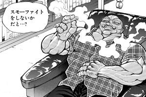 バキ道10話ネタバレ感想