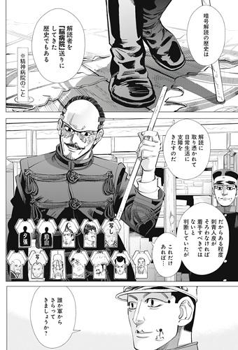 ゴールデンカムイ171話 鶴見中尉の謎解き