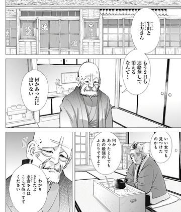 ゴールデンカムイ171話 永倉