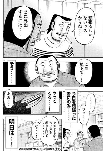 hantyou35-18082003.jpg