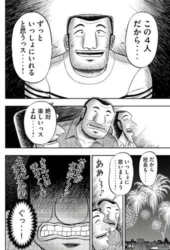hantyou35-18082005.jpg