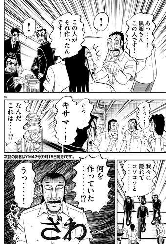 ハンチョウ36話 黒服に没収?