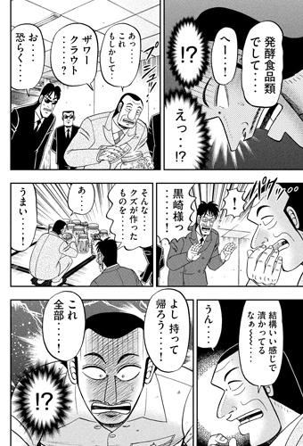 ハンチョウ37話 黒崎