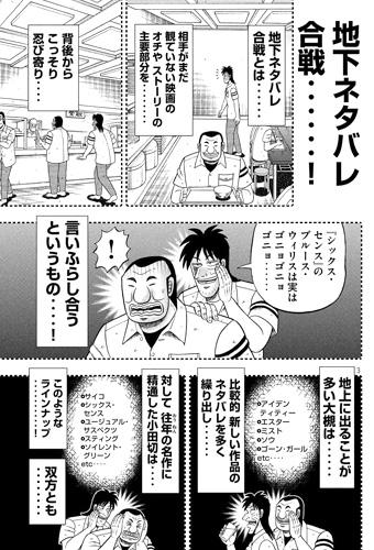 ハンチョウ38話 大槻と小田切のネタバレ合戦