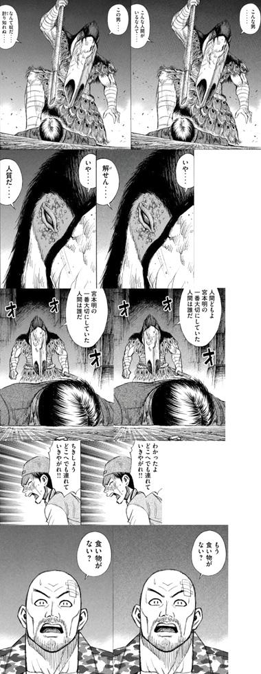 higanjima_48nichigo17-18100113.jpg