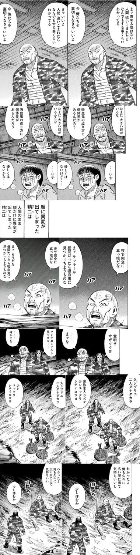 higanjima_48nichigo17-18100114.jpg