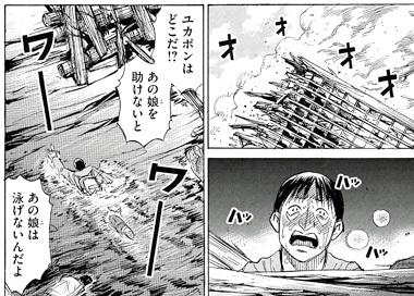 higanjima_48nichigo172-18082703.jpg
