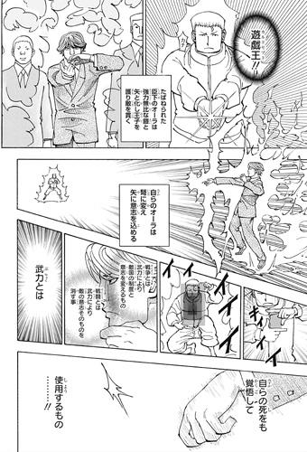 遊戯王(カルドセプト)