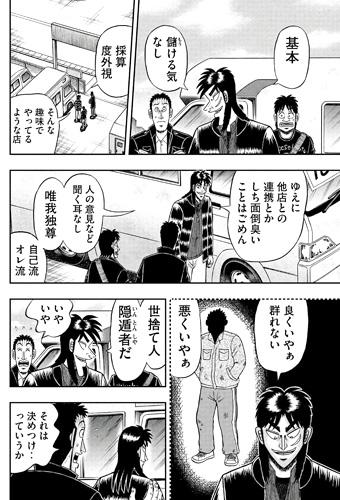 kaiji-292-18082704.jpg