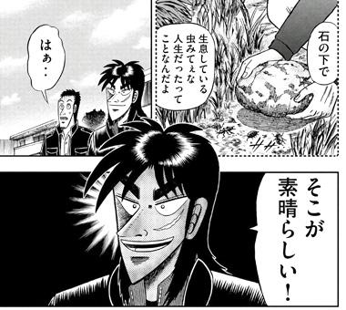 kaiji-292-18082706.jpg