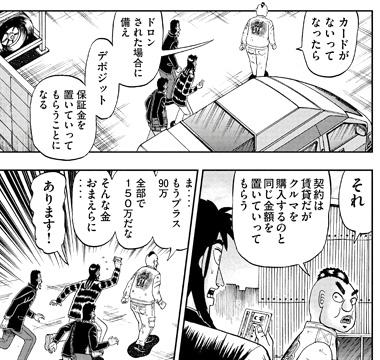 kaiji-293-18091006.jpg