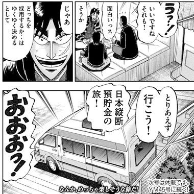 カイジ295話 日本全国預貯金の旅