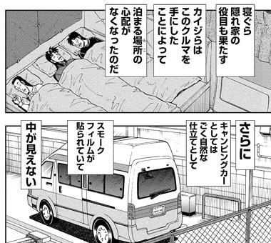 キャンピングカーで寝るカイジたち