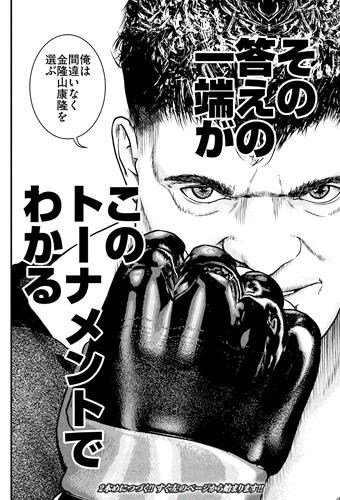 kenkakagyou94-18082702.jpg