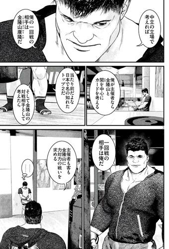 kenkakagyou94-18082703.jpg