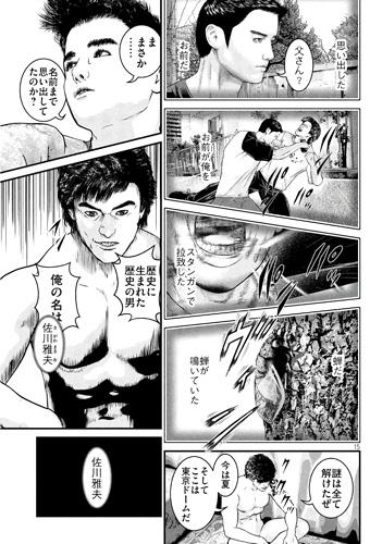 kenkakagyou95-18082702.jpg
