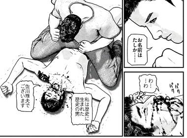 kenkakagyou95-18082704.jpg