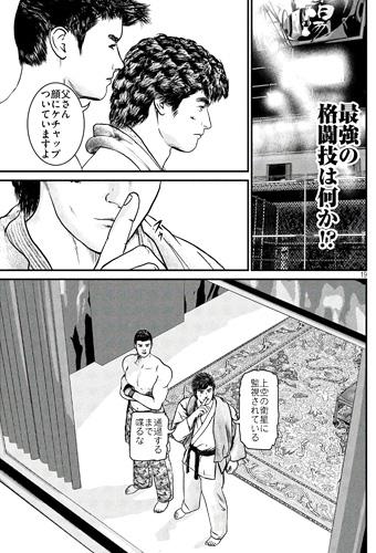 kenkakagyou95-18082705.jpg