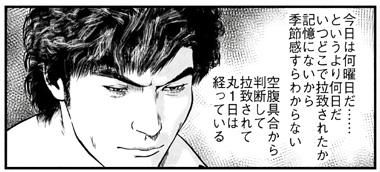 kenkakagyou95-18082706.jpg