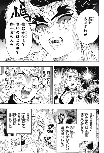 kimetsunoyaiba122-18082002.jpg