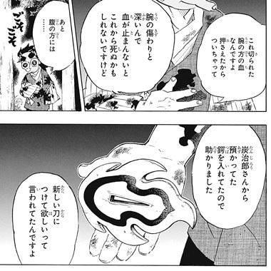 kimetsunoyaiba122-18082003.jpg