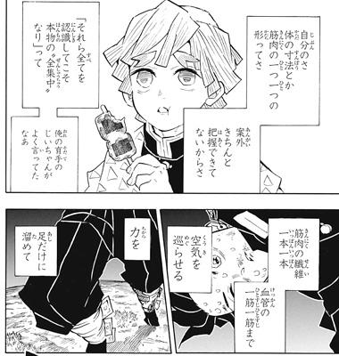 kimetsunoyaiba125-18091004.jpg