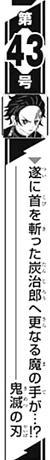 鬼滅の刃127話予告