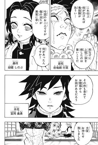 鬼滅の刃128話 義勇さん