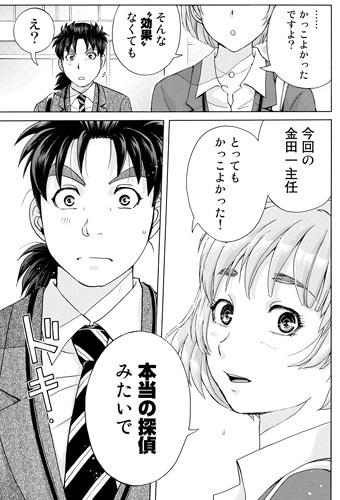 13話 まりんは金田一に惚れた?