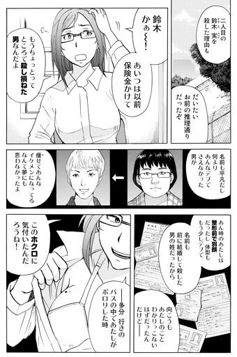 14話 メガネ麻生