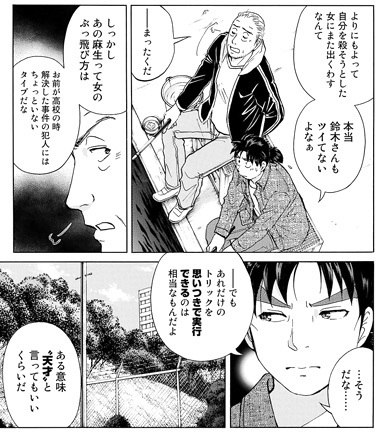 kindaichi37-14-18081006.jpg