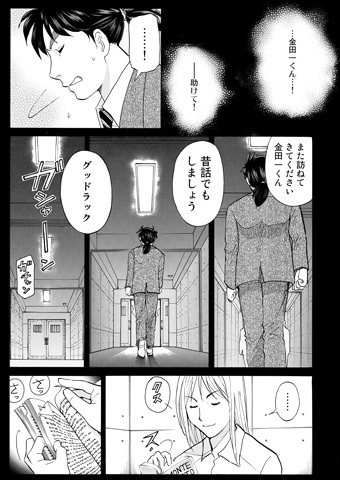 金田一37歳の事件簿15話 玲香?