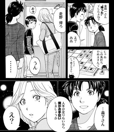 金田一と将棋する走野