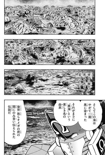 キン肉マン261話 黒海のオモシロ起源説