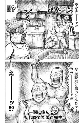 漫☆画太郎の書いたゆでたまご