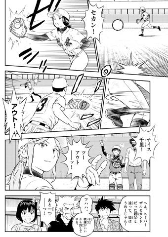 MAJOR2nd152話 吾郎と藤井