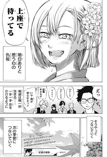 紅葉の棋節16話(最終回) 嬉し泣きする銀杏