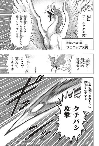 138話 フェニックス男