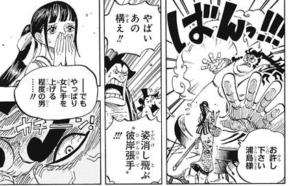 ワンピース916話 お菊