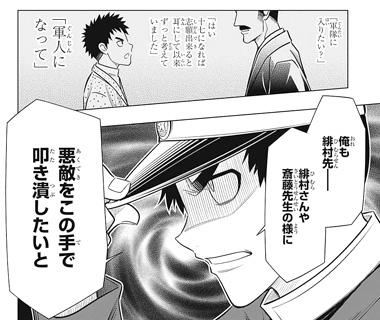 るろうに剣心北海道編7話 三島