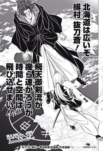 北海道編8話 既存キャラとの全面戦争?