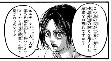 shingeki109-18090714.jpg